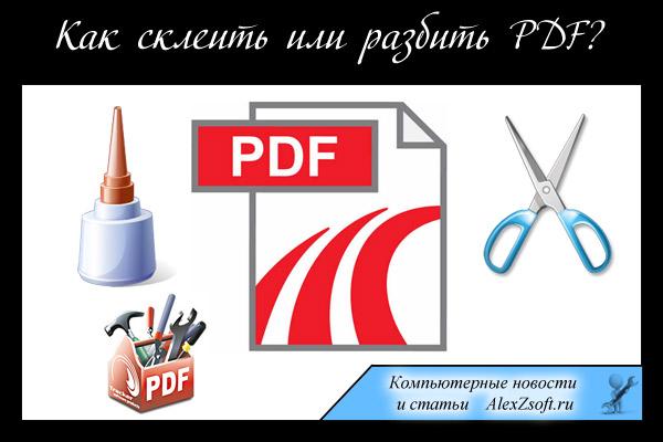 Как бесплатно объединить pdf или разделить?