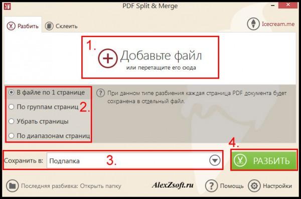 Как разбить pdf