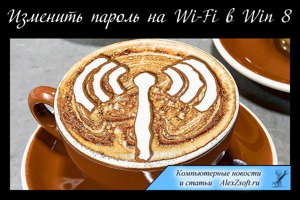 Как изменить пароль на Wi-Fi в windows 8