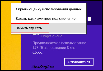 Забыть сеть Windows 8