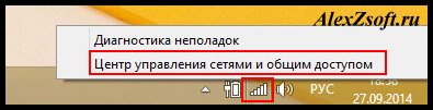 Значок сети Wi-Fi Windows 8