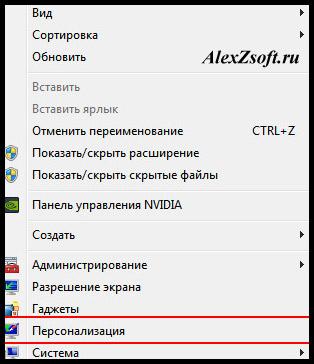 Персонализация для windows 7