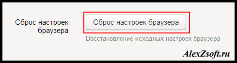 Сброс google chrome
