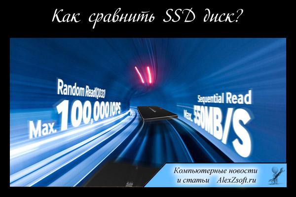 Сравнение ssd дисков