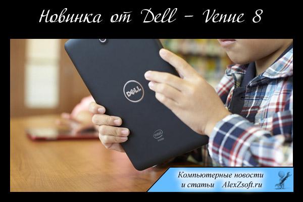 Новинка от Dell – планшет Venue 8