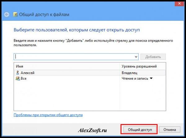 Доступ пользователя