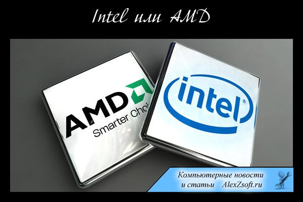Какой выбрать процессор - INTEL или AMD?