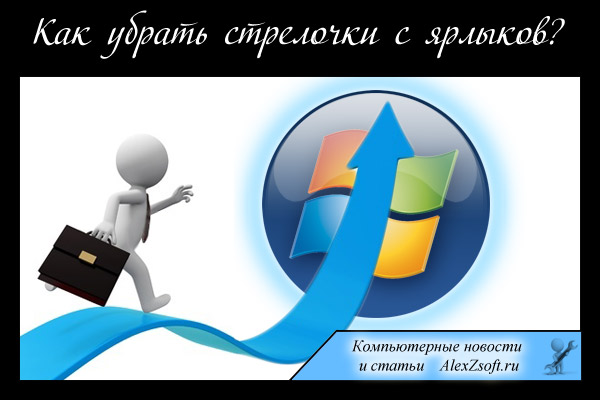 как убрать стрелки с ярлыков в windows 7 и 8