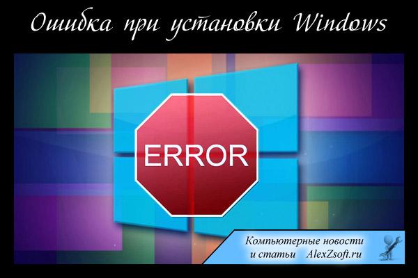Установка Windows на данный диск невозможна. Проверьте настройку BIOS