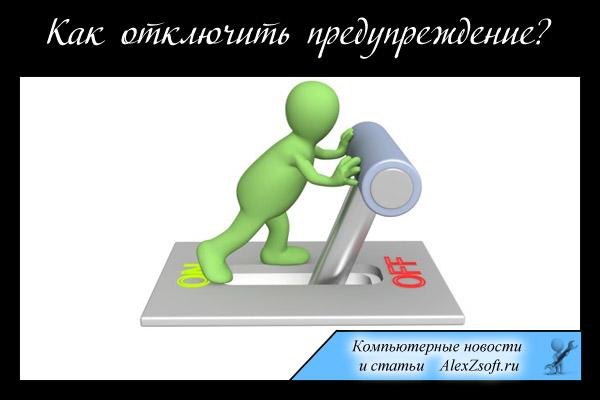 предупреждение системы безопасности при открытии файла