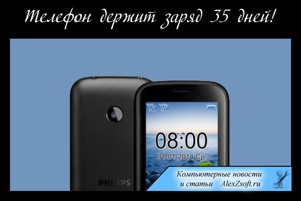 Телефон без зарядки 35 дней