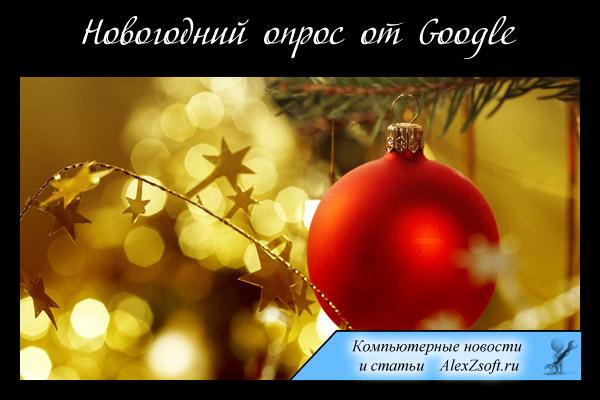 Опрос от Google