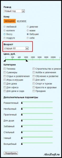 Подробный выбор параметров