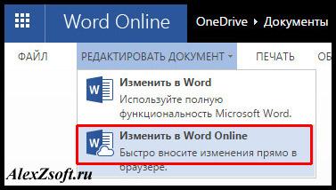 Редактировать онлайн
