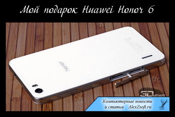 Мой подарок на новый год Huawei Honor 6