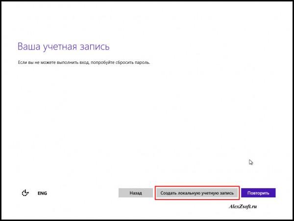 Как   установить   windows   10 - Создание локальной учетной записи