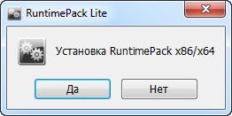 Установка системных файлов