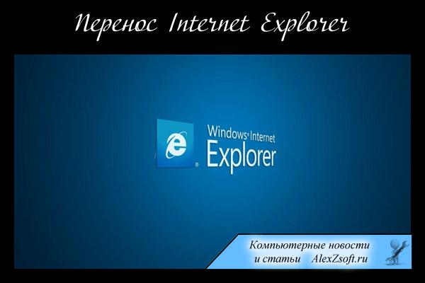Перенос internet explorer