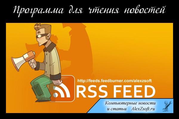 Программа rss