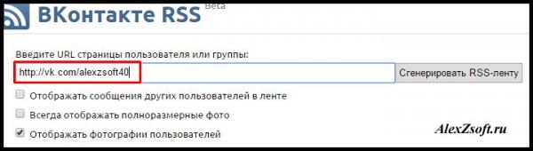 vk rss