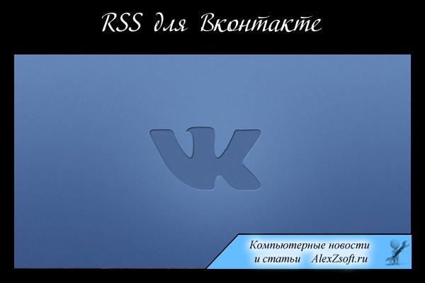 Как получить vkontakte rss страницы или группы