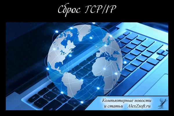 Сброс TCP/IP