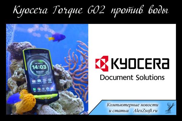 Смартфон от Kyocera, способный пережить самые экстремальные условия