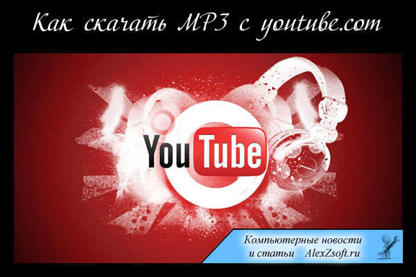 Скачать mp3 с youtube с помощью программы