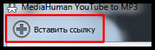 скачать музыку из youtube в mp3