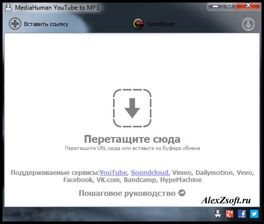 Скачать музыку с YouTube в MP3