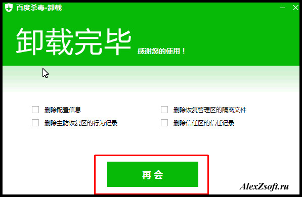 Китайский антивирус удален
