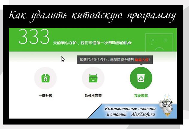 Как удалить любой китайский антивирус или программу