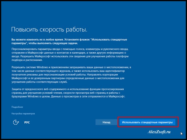 Настройка windows 10