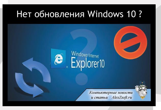 Не пришло обновление Windows 10