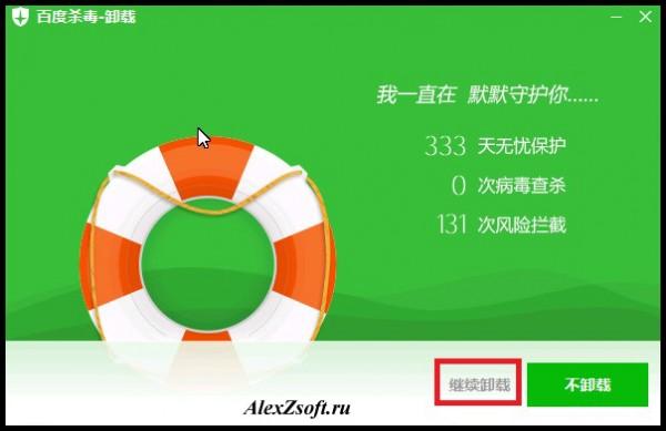 Подтверждение удаления китайского антивируса