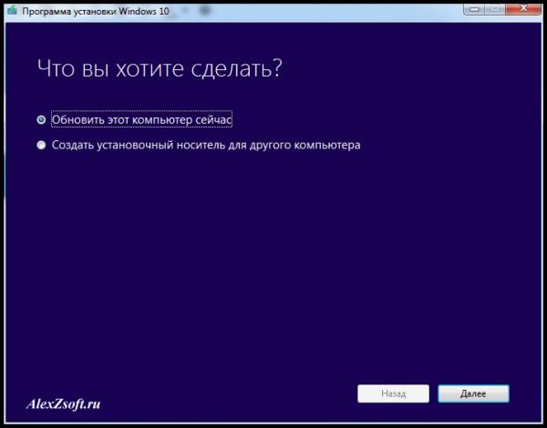 Программа обновления Windows 8 до Windows 10