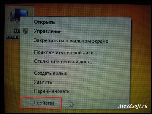 Свойство моего компьютера