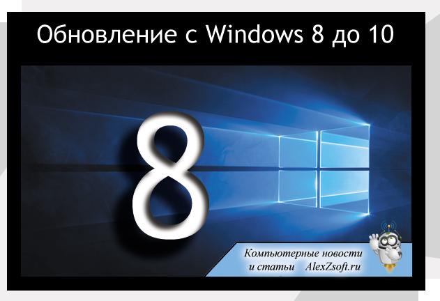Обновление Windows 8 и 8.1 до Windows 10