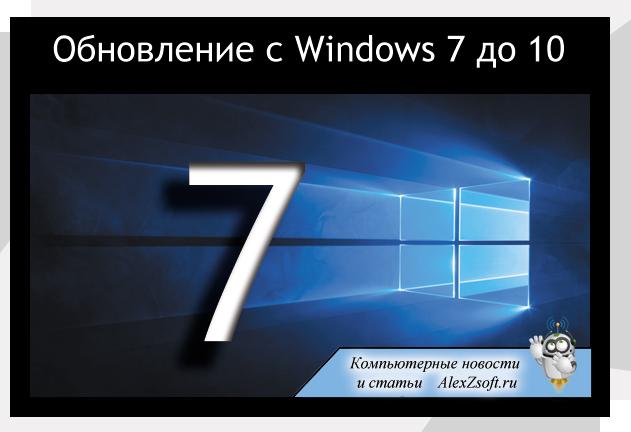 Официально обновляем Windows 7 до Windows 10