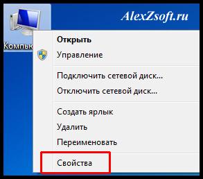 Свойство Windows