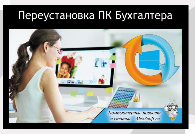 Переустановка системы на бухгалтерском компьютере