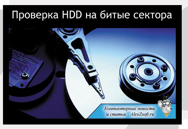 Проверить жесткий диск на битые сектора программа