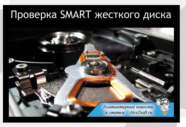 Проверка smart здоровья жесткого диска