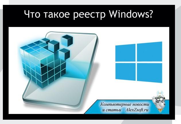как в реестр зайти windows 7