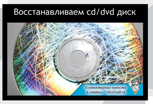 как восстановить поцарапанный диск