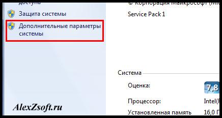 дополнительные параметры параметры системы
