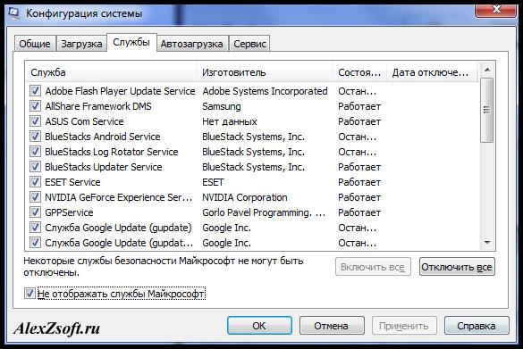 Службы Windows