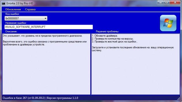 Справочник ошибок синего экрана