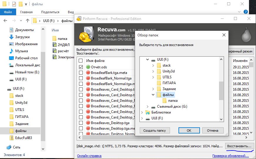 Recuva выбор места сохранения файла