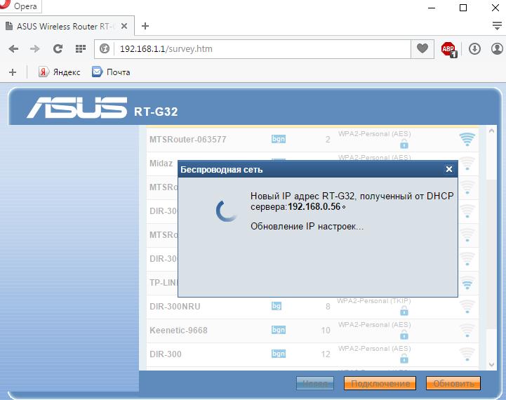 asus-rt-g32-Получение IP
